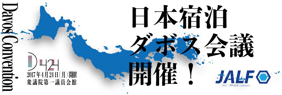 第2回日本宿泊ダボス会議