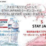 STAY JAPANとクリスタルガイザーのTwitterキャンペーン