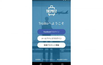 Android版TripBiz