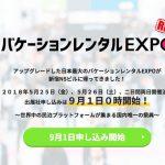 バケーションレンタルEXPO2018 出展社募集