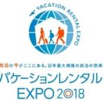 バケーションレンタルEXPO2018