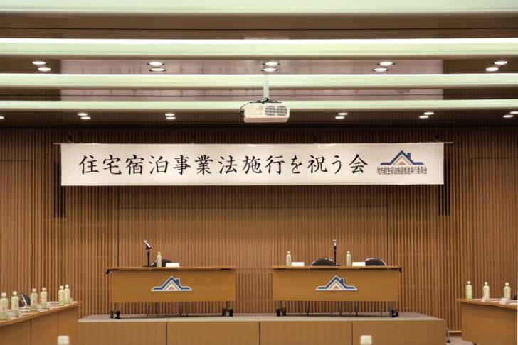 住宅宿泊事業法施行を祝う会