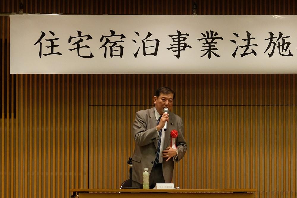 住宅宿泊事業法施行を祝う会 石破茂氏