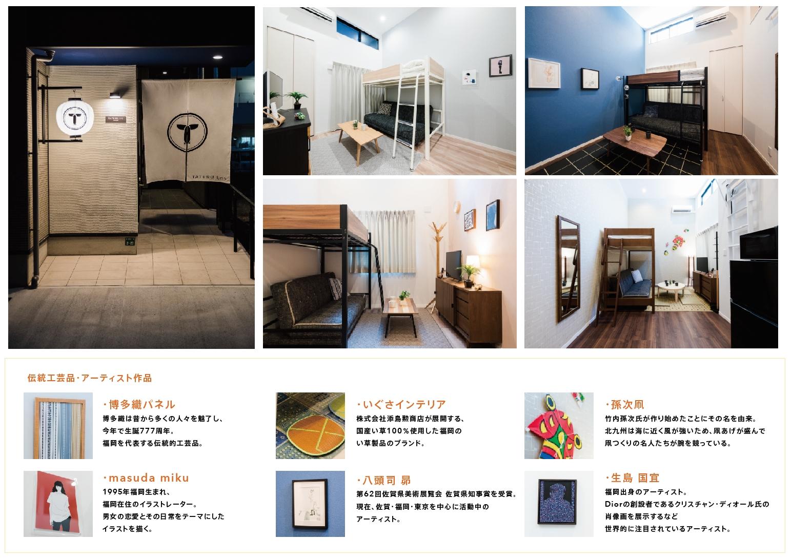 IoT民泊アパート「TATERU bnb」福岡