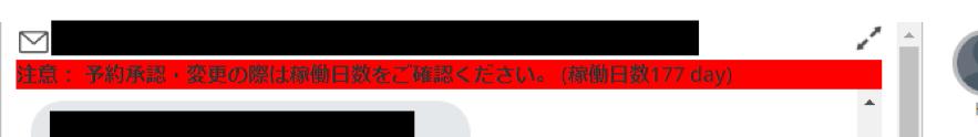 matsuri-count-alert