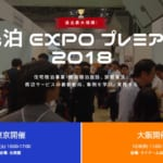 民泊EXPOプレミアム2018