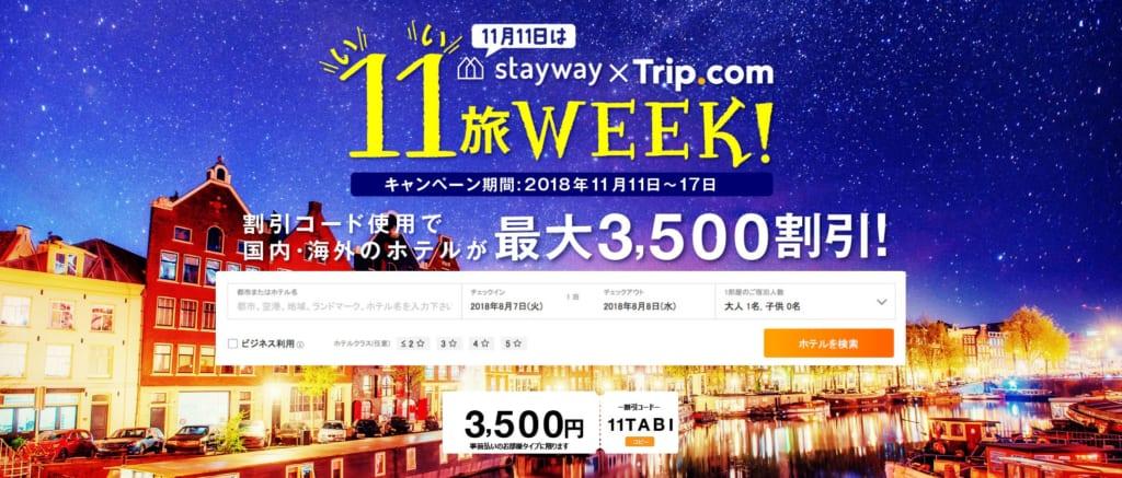 StaywayとTrip.com、いい旅ウィークキャンペーン