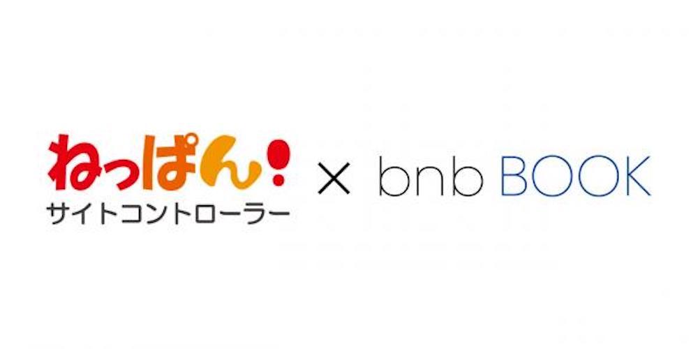 ねっぱん!×bnbBOOK