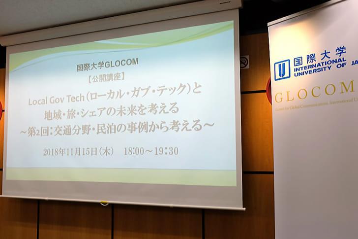 第2回Local Gov Tech公開講座