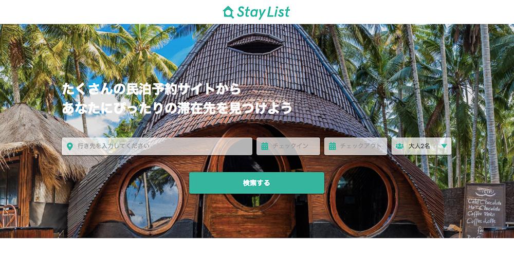 StayList(ステイリスト)イメージ