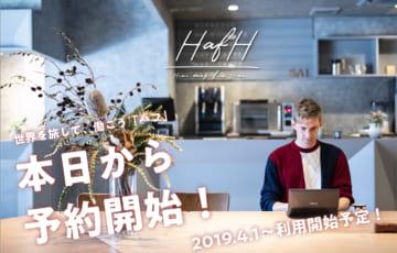 HafH(ハフ)