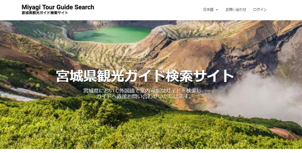 宮城県観光ガイド検索サイト(Miyagi Tour Guide Search)