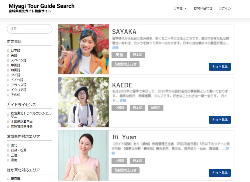 宮城県観光ガイド検索サイト(Miyagi Tour Guide Search) ガイド