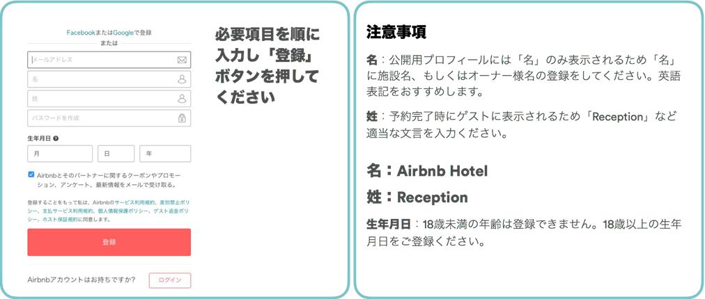 Airbnbアカウント登録手順1