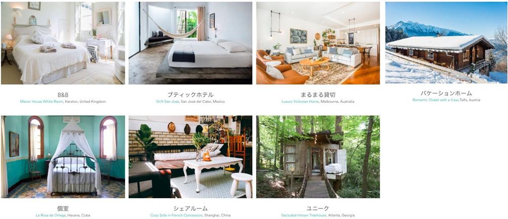 Airbnbリスティングタイプ