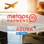 メタップスペイメント × ASUKA for Travel