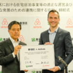 Airbnb × 新宿区 連携協定