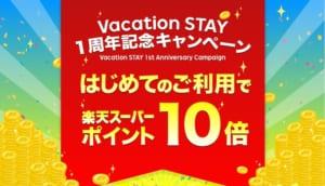 Vacation STAY 1周年記念キャンペーン