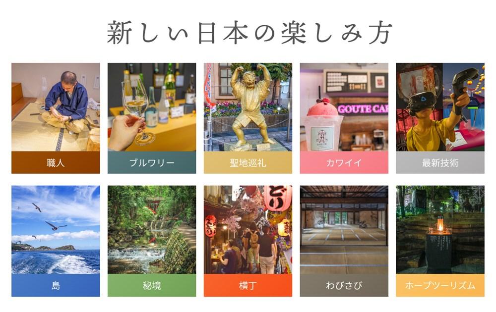 新しい日本の楽しみ方