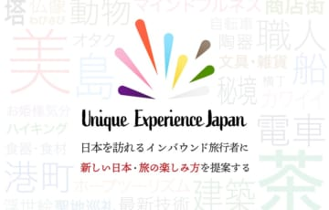 Unique Experience Japanプロジェクト
