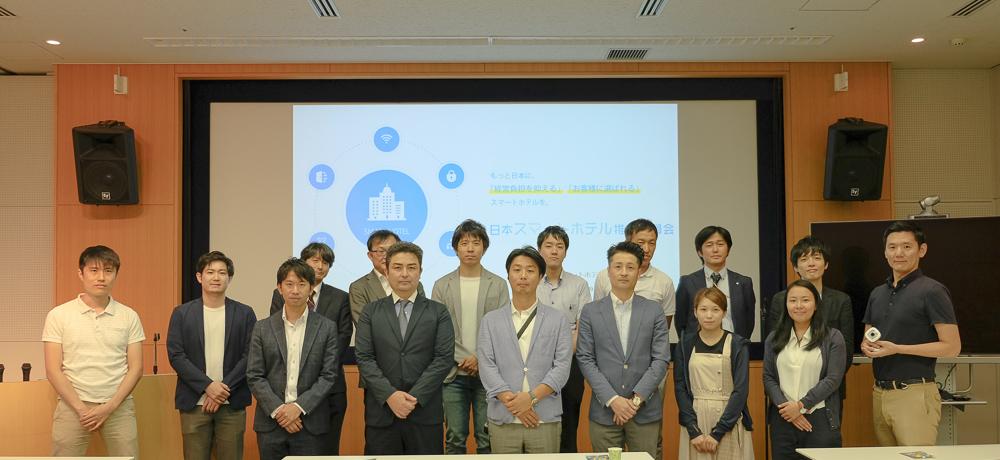 日本スマートホテル推進委員会設立