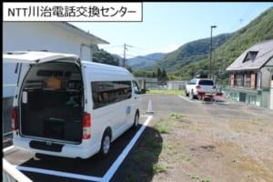 NTT川治電話交換センター