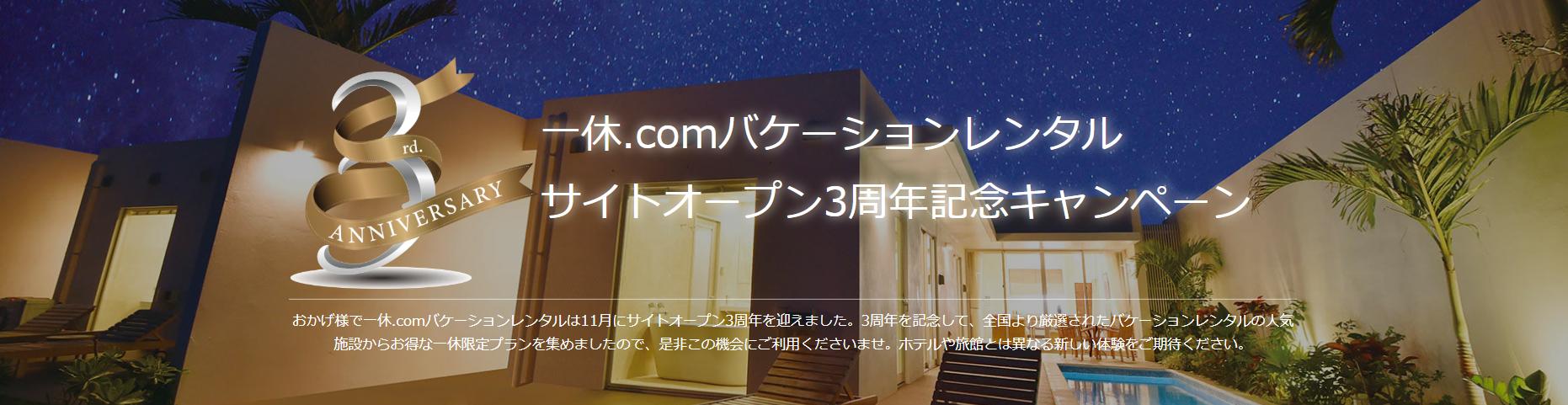 一休.comバケーションレンタル、サイトオープン3周年記念セールを2020年2月末まで実施
