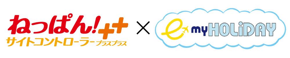 クラウド型サイトコントローラー「ねっぱん!++」と パッケージツアーのオンライン販売サイト「e-myHOLiDAY」が連携開始