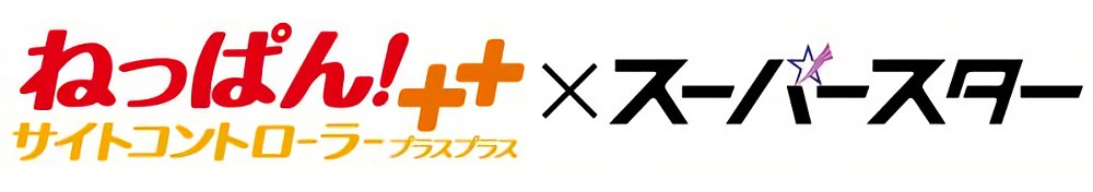クラウド型サイトコントローラー「ねっぱん!++」と POSシステム「スーパースターホテルシステム」が連携開始