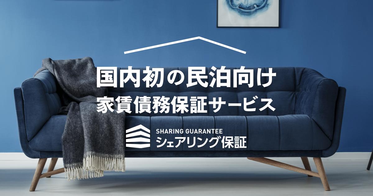 スペースエージェント、民泊向け家賃債務保証サービス「シェアリング保証」をリース社と共同開発