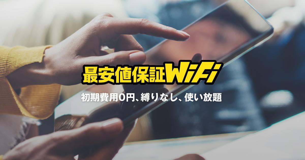 スペースエージェント「最安値保証WiFi」提供開始、初期・解約・端末費用0・縛りなし・月額3,280円のモバイルWiFi