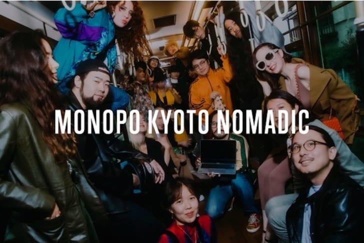 monopo Kyoto Nomadic