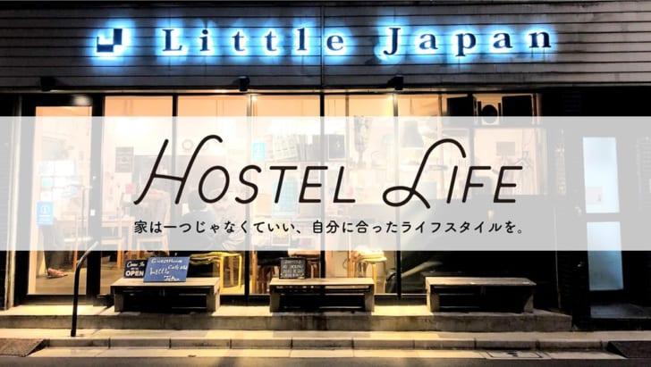 定額で泊まり放題・住み放題のHostel Lifeが連泊制限なしの新プランを発表