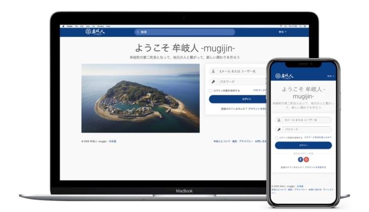 ウダツアップ、日本初となる徳島県海部郡牟岐町に特化したソーシャルネットワーク情報コミュニティ「牟岐人」アプリをリリース