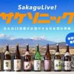 長野県佐久エリアの13酒蔵による日本酒の祭典「サケソニック」1月24日と2月2日にオンラインで開催