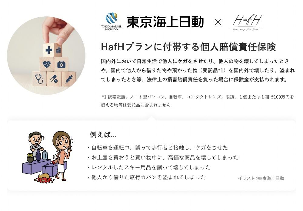東京海上日動の個人賠償責任保険が自動付帯