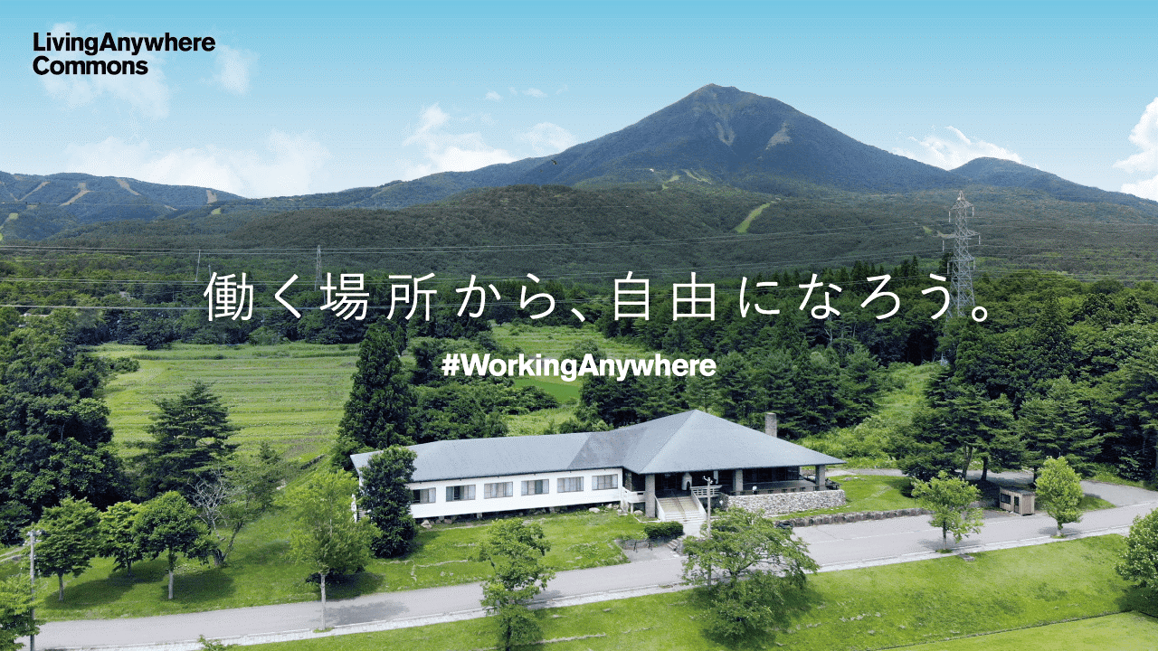 LivingAnywhere Commons コンセプト画像