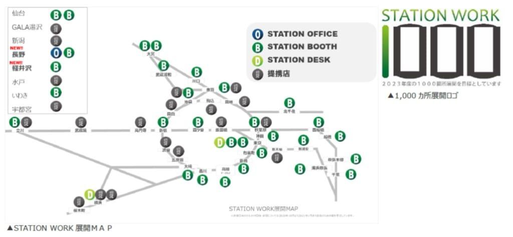 JR東日本、「STATION WORK 長野」「STATION BOOTH 軽井沢」を開業、長野エリアのワーケーション推進へ2