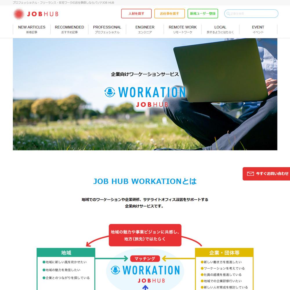 JOB HUB WORKATION