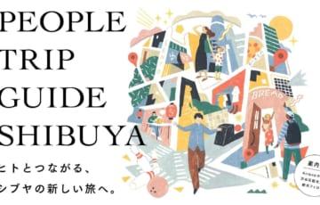 Airbnbらが渋谷区の魅力発信、オンラインマップ「PEOPLE TRIP GUIDE SHIBUYA」を公開