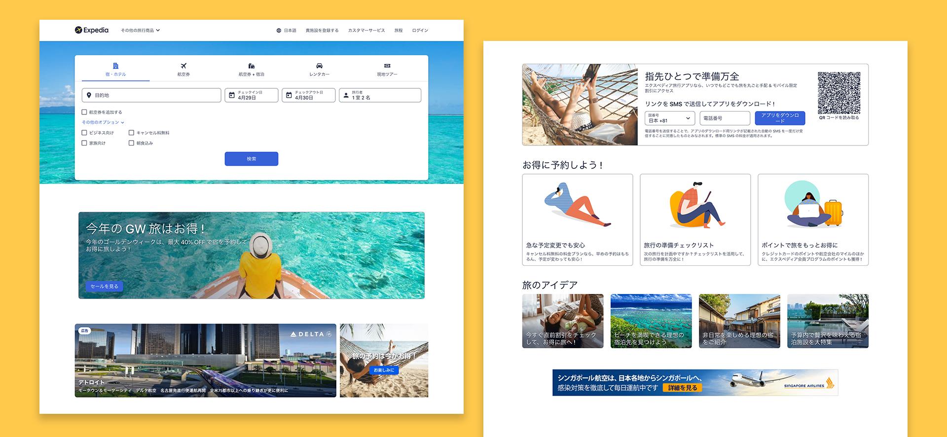 エクスペディア日本サイトのホーム画面