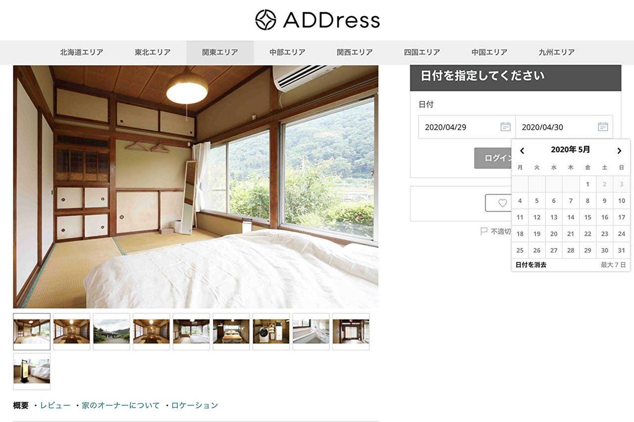 ADDressの予約画面イメージ
