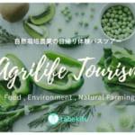 タベキフ、第一回「agrilife tourismバスツアー」in高崎を6月26日に開催