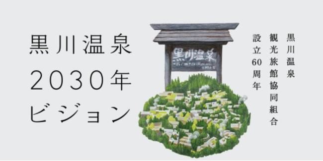 サステナブルな温泉街を目指す、熊本県の黒川温泉