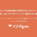K.S.ロジャース、フルリモートワークをサポートするユニークな福利厚生を新設