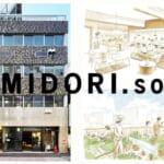 1棟をフルリノベーションしたシェアオフィス「MIDORI.so Bakuroyokoyma」