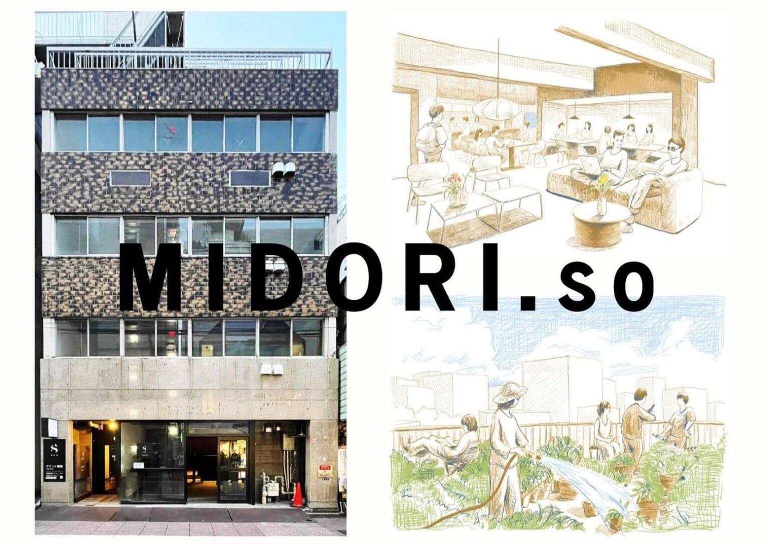 働くのこれからを探るシェアオフィス「MIDORI.so Bakuroyokoyma」