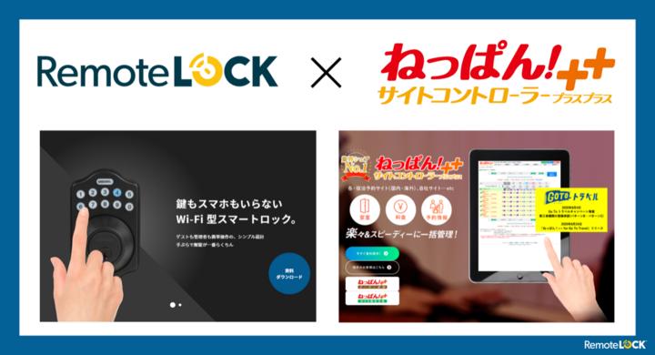 スマートロックのRemoteLOCKと「ねっぱん!サイトコントローラー++」が連携