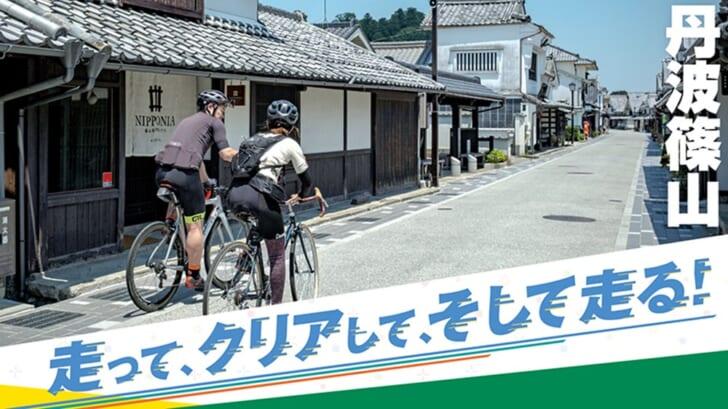 兵庫県丹波篠山市をサイクリングで巡るモバイルスタンプラリー開催中