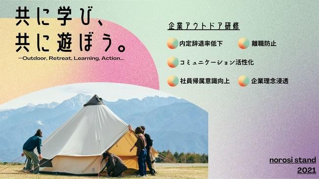 野外フェス「THE CAMP BOOK」を主催するnorosi stand、企業向けのアウトドア研修サービスを開始